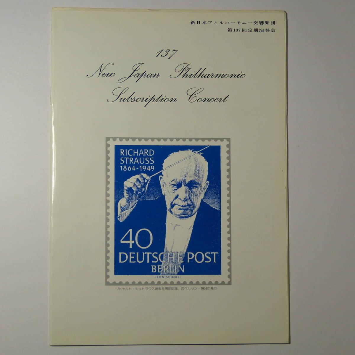 プログラム 新日本フィルハーモニー交響楽団第137回定期演奏会 1986年2月25日 手塚幸紀指揮ルトスワフスキ、R.シュトラウス_画像1