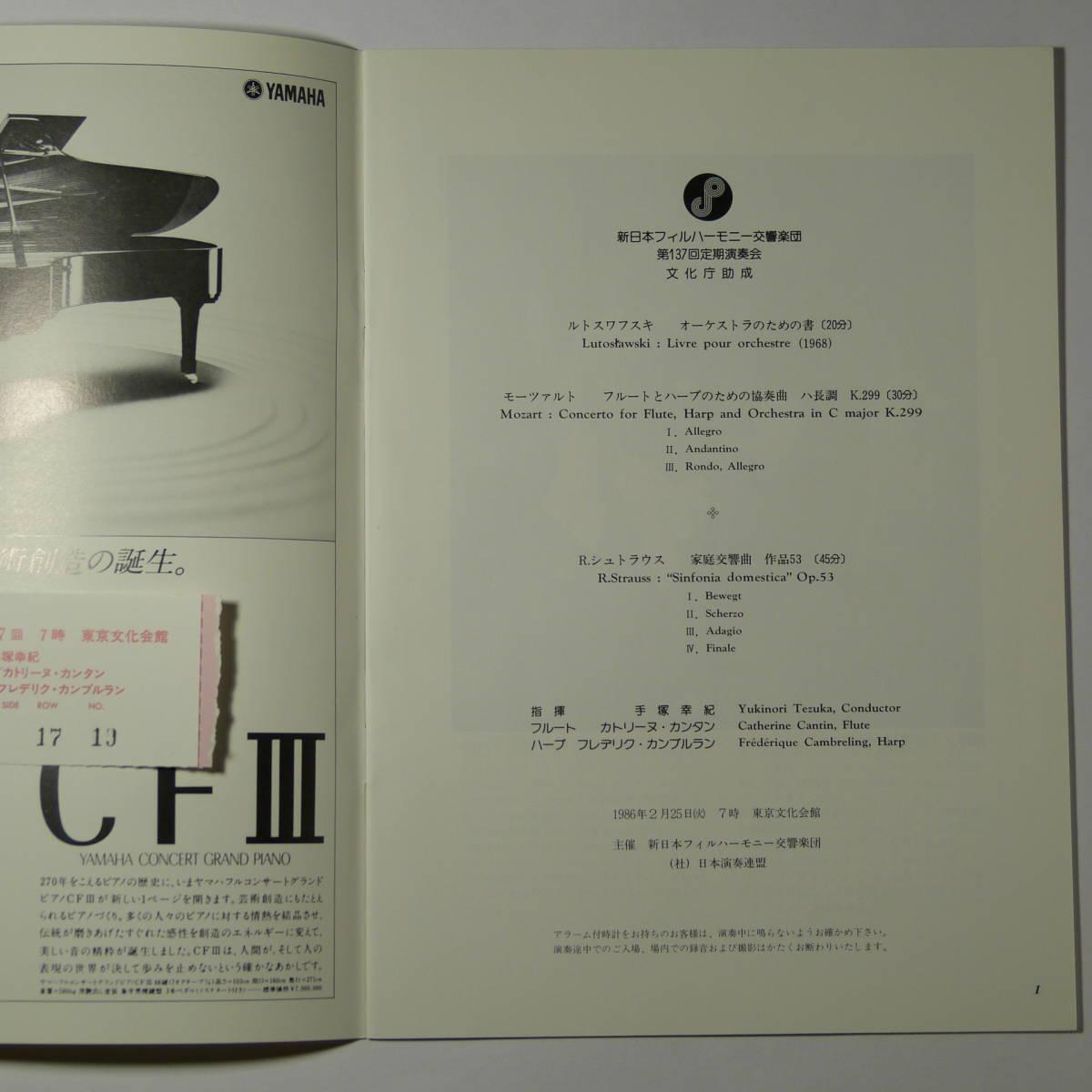 プログラム 新日本フィルハーモニー交響楽団第137回定期演奏会 1986年2月25日 手塚幸紀指揮ルトスワフスキ、R.シュトラウス_画像2