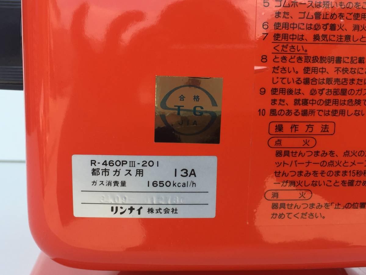①◆リンナイ◆ガスストーブ R-460PⅢ-201 都市ガス用 暖房器具 ヒーター レトロ/アンティーク_画像9