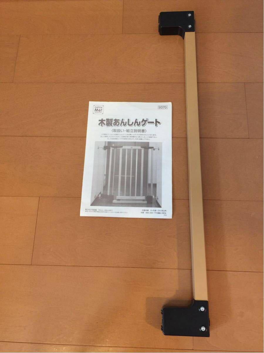CATCH ME! 木製あんしんゲート _画像4