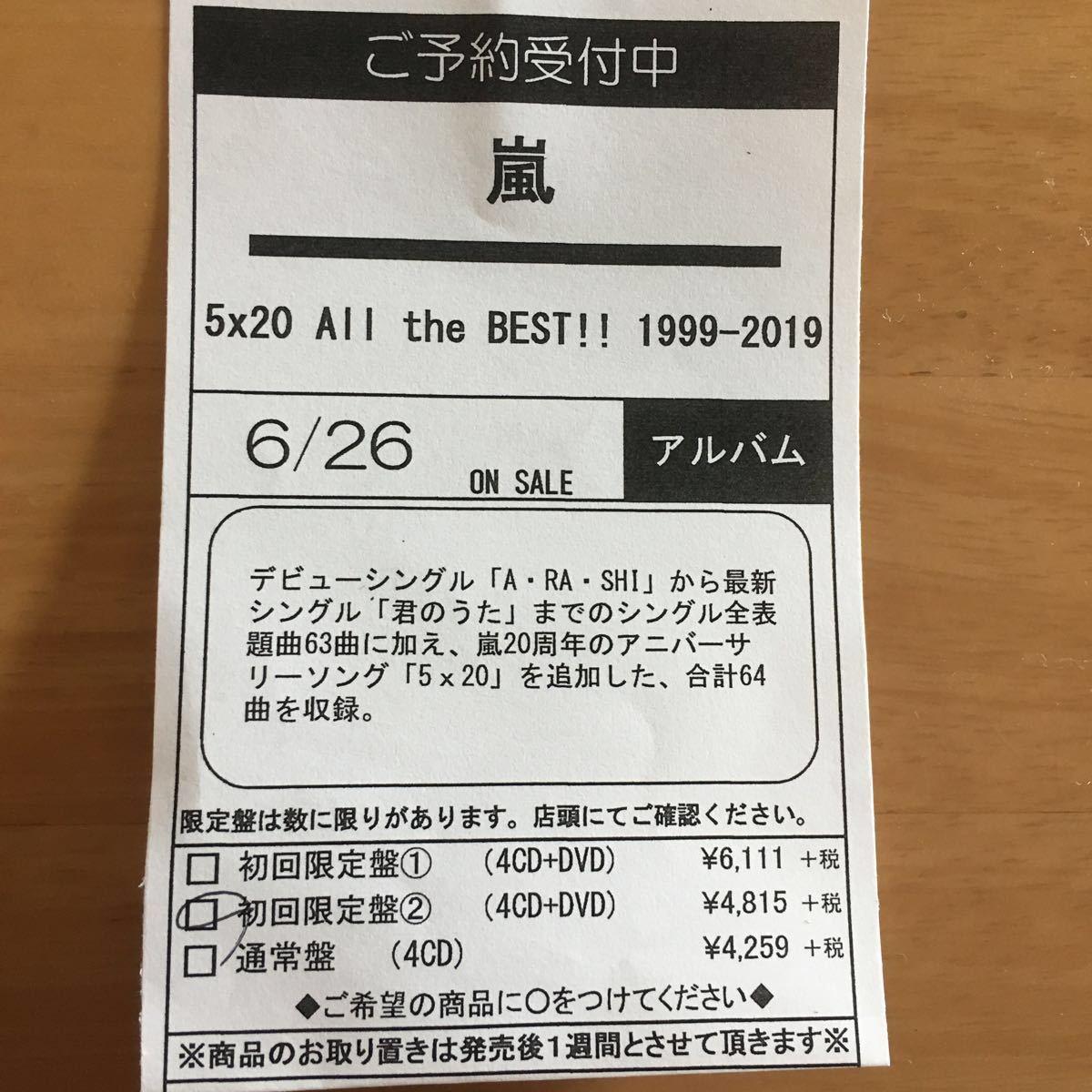 5×20 All the BEST!! 1999-2019 (初回限定盤2) (4CD+1DVD-B) 嵐 予約済み 新品未開封_画像2
