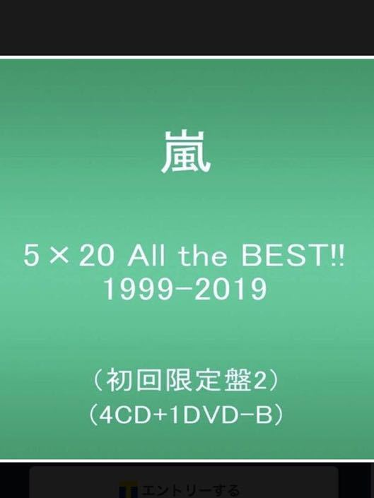 5×20 All the BEST!! 1999-2019 (初回限定盤2) (4CD+1DVD-B) 嵐 予約済み 新品未開封
