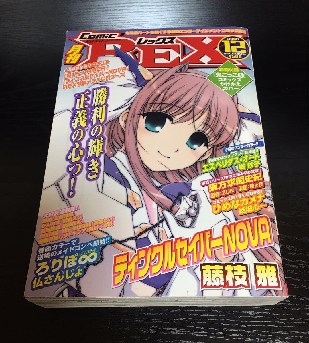 月刊 Comic REX(コミック レックス) 2006年12月号 付録付 東方求聞史紀 東方project レア_画像1