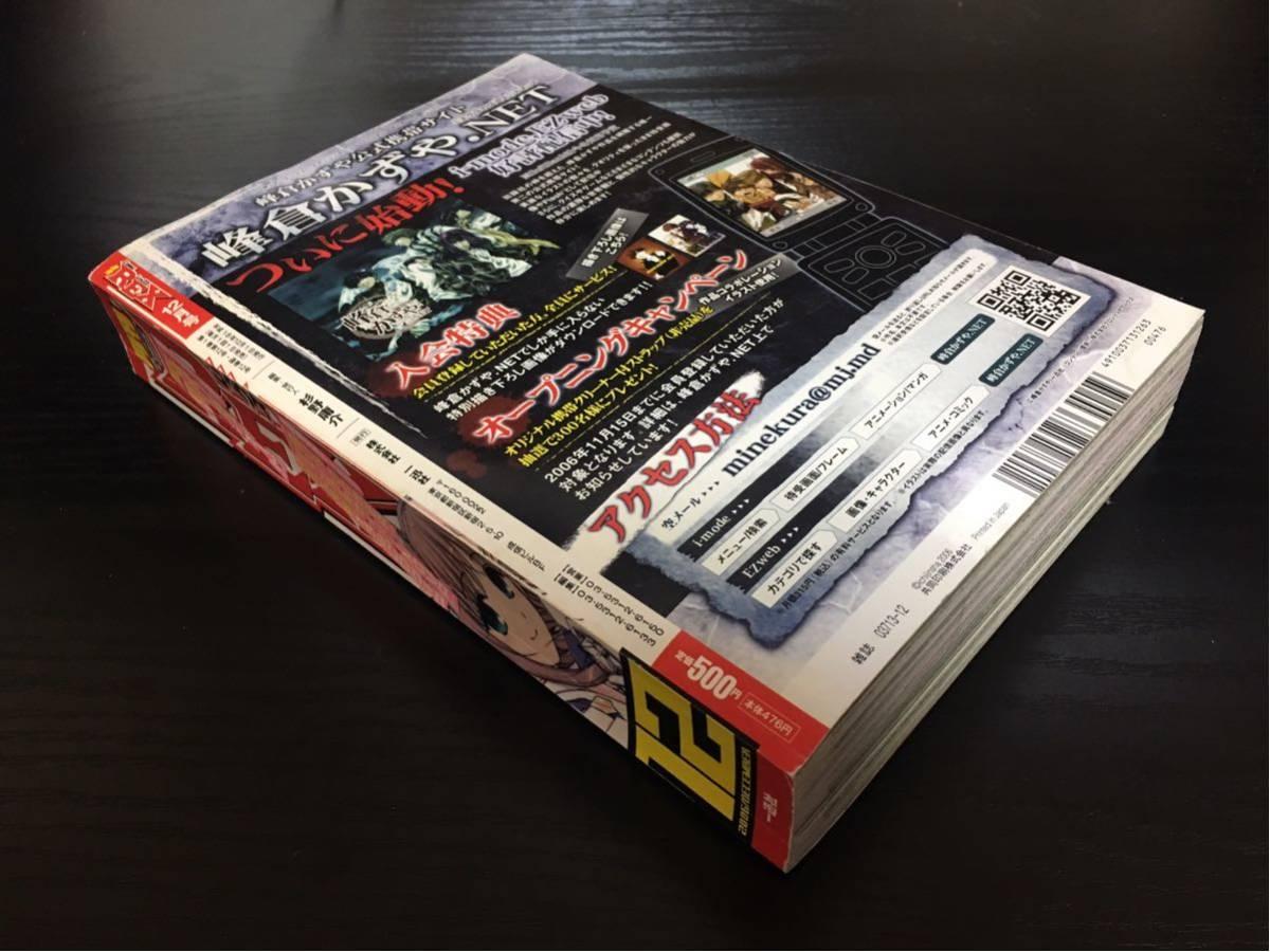 月刊 Comic REX(コミック レックス) 2006年12月号 付録付 東方求聞史紀 東方project レア_画像6