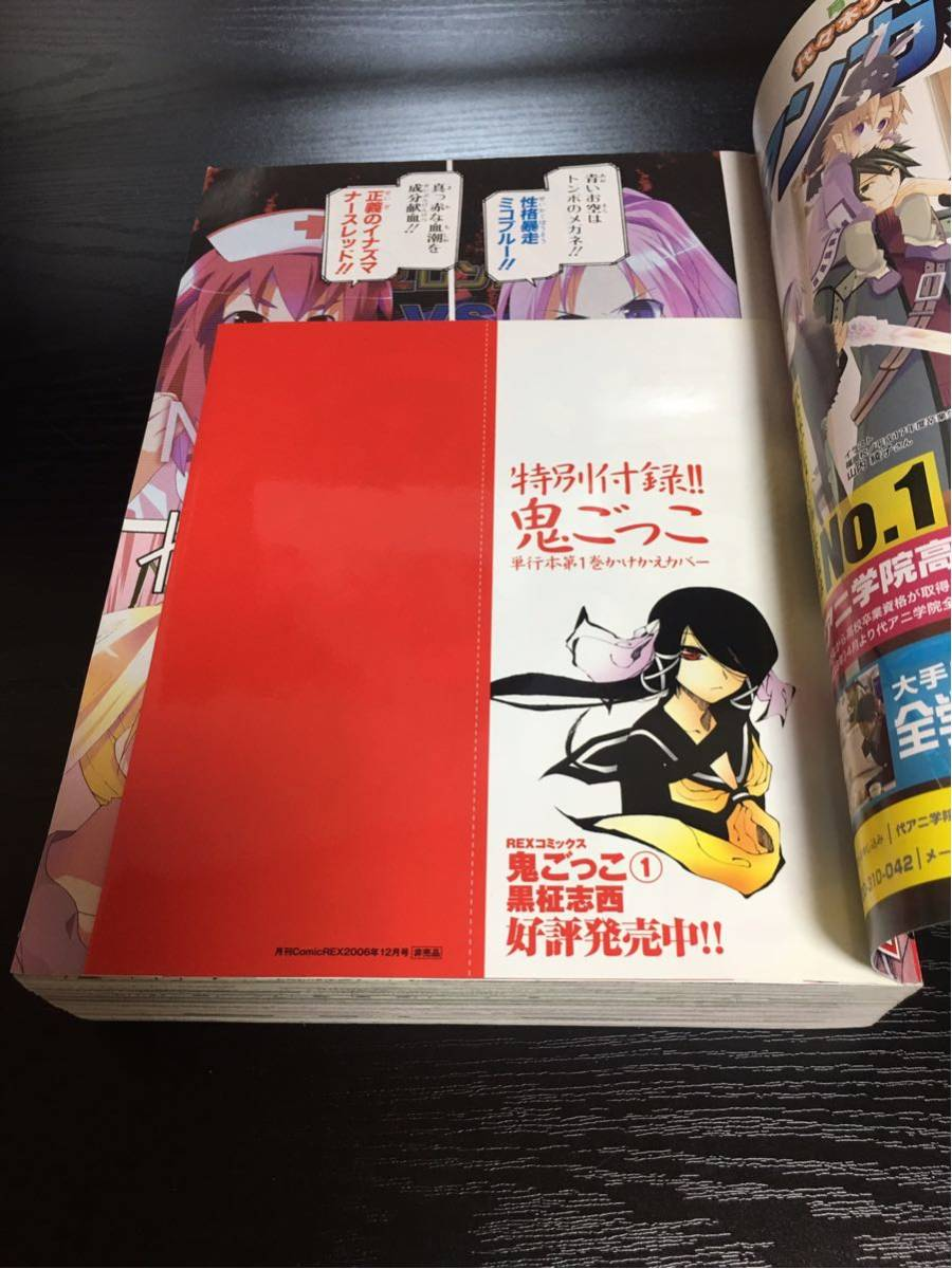 月刊 Comic REX(コミック レックス) 2006年12月号 付録付 東方求聞史紀 東方project レア_画像8