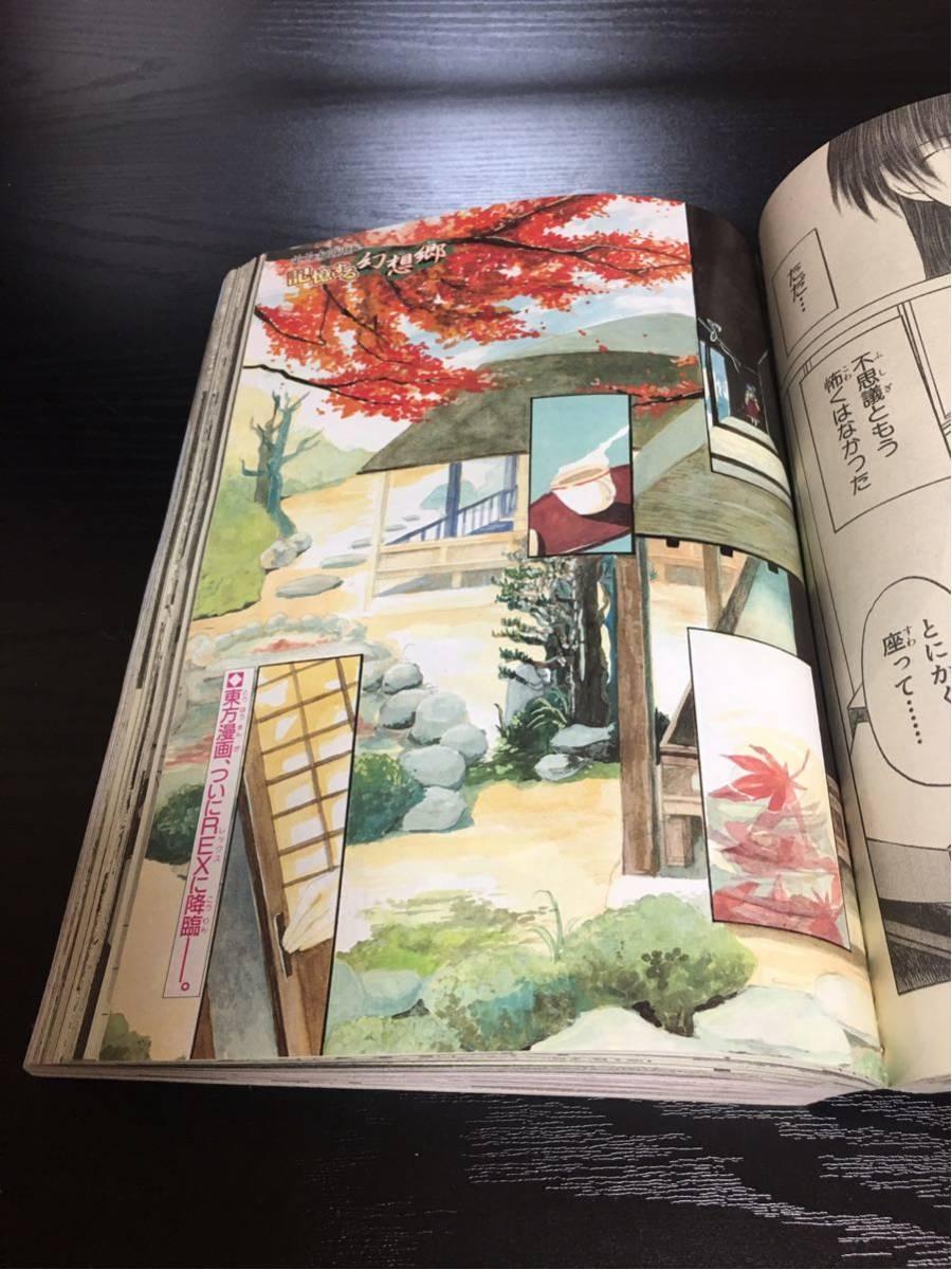 月刊 Comic REX(コミック レックス) 2006年12月号 付録付 東方求聞史紀 東方project レア_画像9