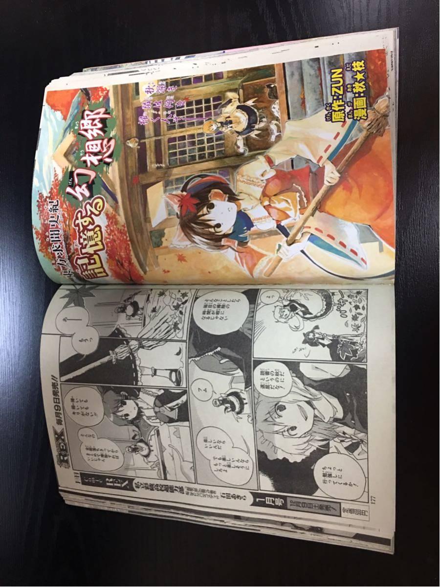 月刊 Comic REX(コミック レックス) 2006年12月号 付録付 東方求聞史紀 東方project レア_画像10