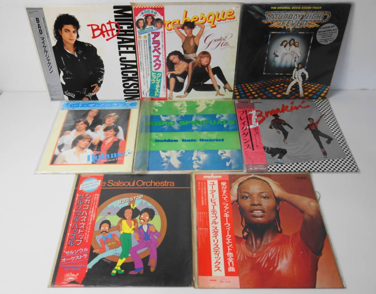 ディスコ ソウル レコード 80枚 LP32枚 EP48枚 レコード 大量セット アバ スティービーワンダー ワム マイケルジャクソン プラターズ_画像3