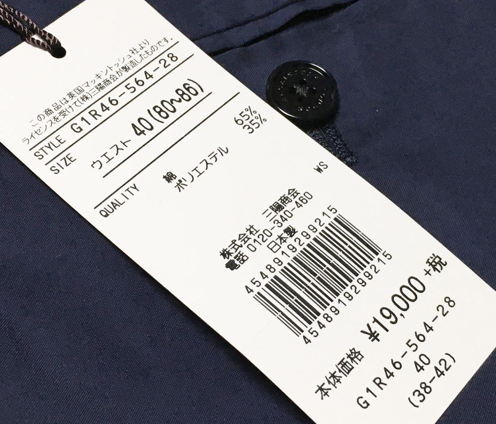 新品 MACKINTOSH LONDON シャンブレー ストレッチ イージー パンツ 40 (80-86) ネイビー マッキントッシュロンドン 軽量で清涼感のある一本_画像8