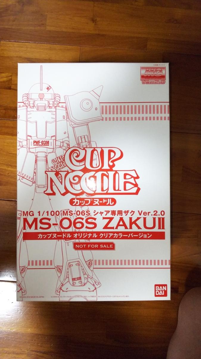 MG 1/100 シャア専用ザク Ver.2.0 カップヌードル オリジナル クリアカラーバージョン 非売品 限定1000体 ガンプラ ガンダム