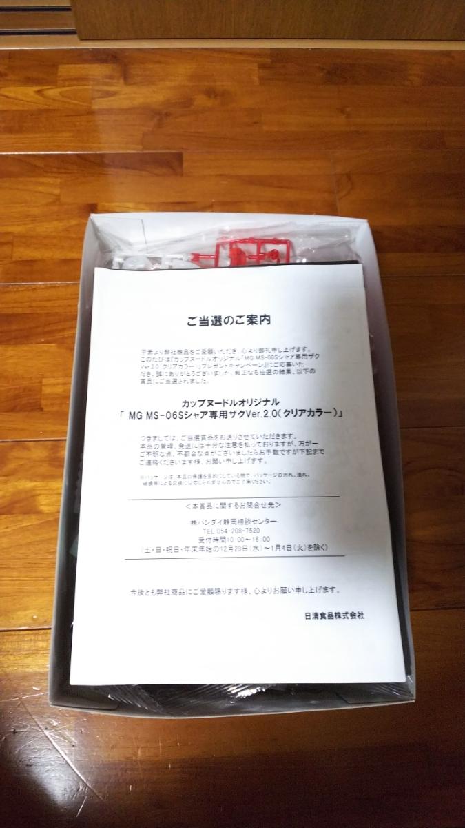 MG 1/100 シャア専用ザク Ver.2.0 カップヌードル オリジナル クリアカラーバージョン 非売品 限定1000体 ガンプラ ガンダム_画像3