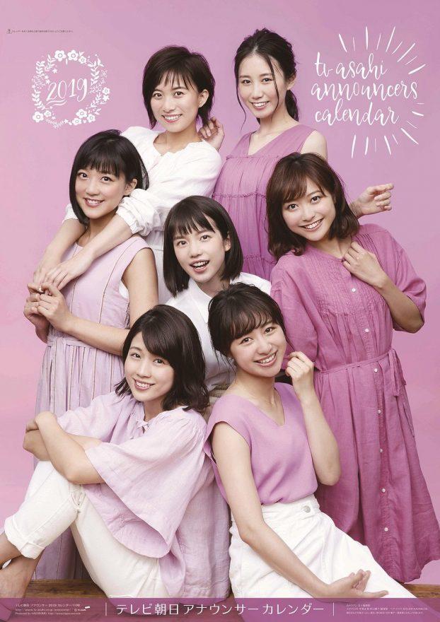 テレビ朝日アナウンサーカレンダー(壁掛け式) 2019年 テレ朝 女子アナ_画像3