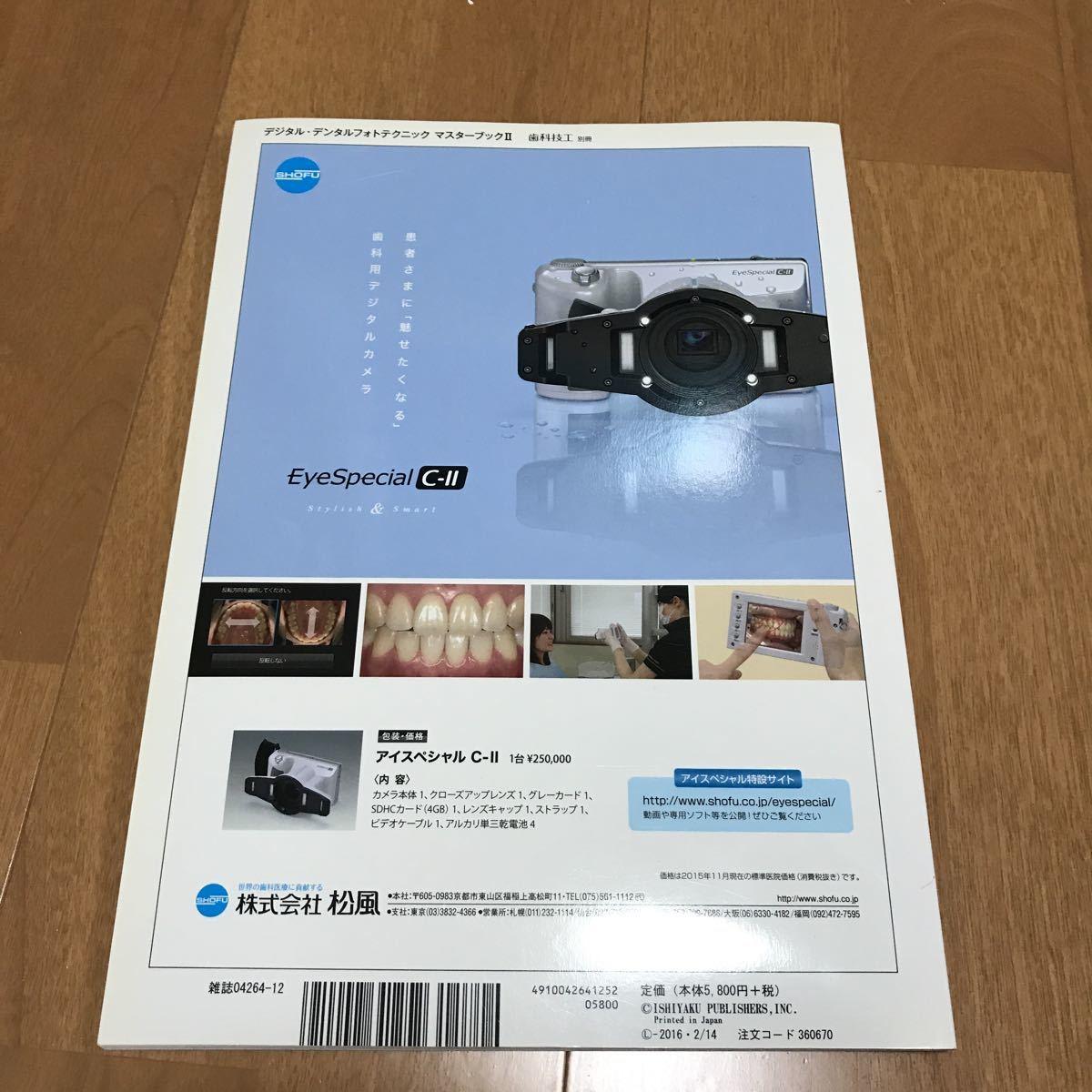デジタル・デンタルフォトテクニックマスターブックII コンパクトデジタルカメラの口腔内撮影からアドバンスな一眼レフ撮影技法 歯科 技工_画像3