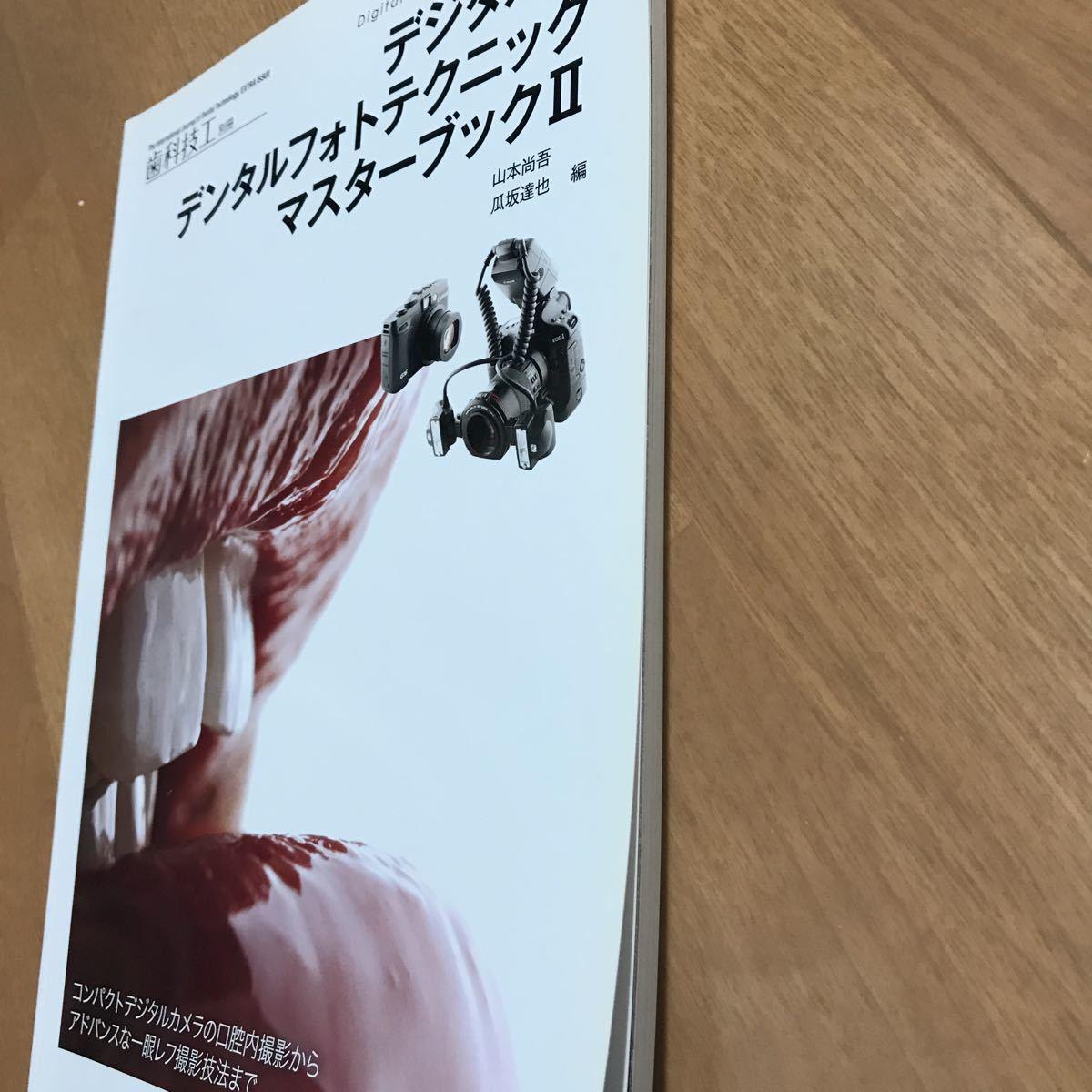 デジタル・デンタルフォトテクニックマスターブックII コンパクトデジタルカメラの口腔内撮影からアドバンスな一眼レフ撮影技法 歯科 技工_画像2