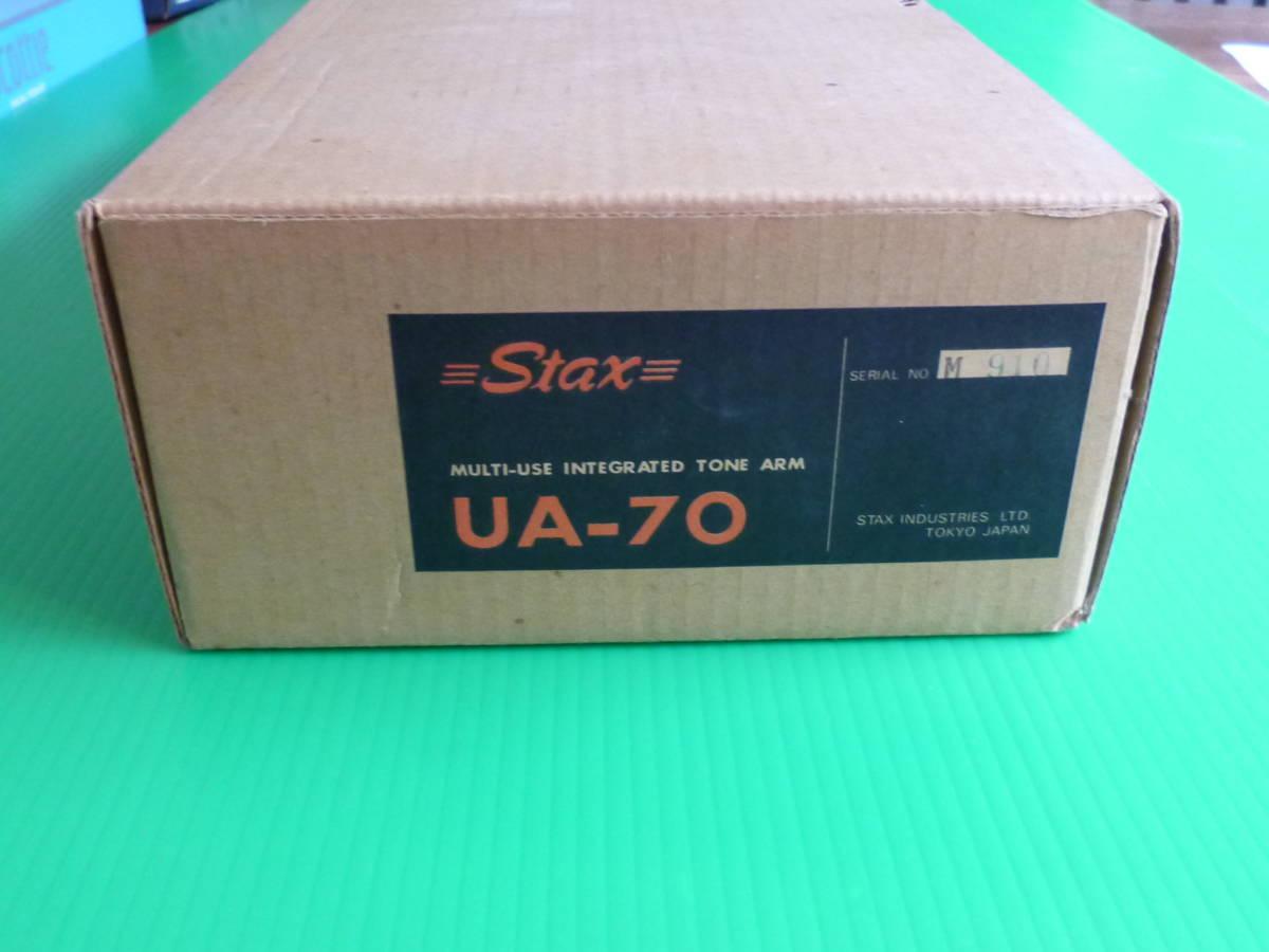 STAX UA-70 未使用 美品 長期保管品 ロングアーム