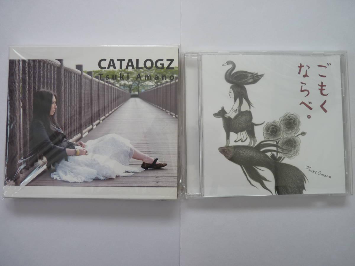 天野月 ベスト盤(1000枚限定)「カタログZ(フォトブック(36P)付き)」+アルバム「ごもくならべ」 2枚セット 天野月子 CD ステッカー