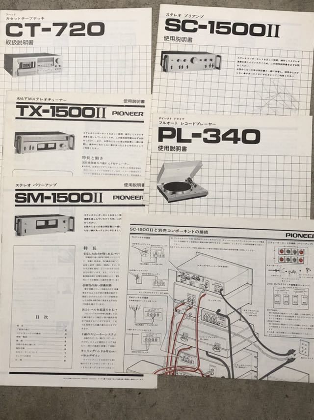 パイオニア SC-1500Ⅱステレオプリアンプ TX-1500Ⅱチューナー SM-1500Ⅱパワーアンプ CT-720カセットデッキ PL-340レコードプレーヤー_画像10