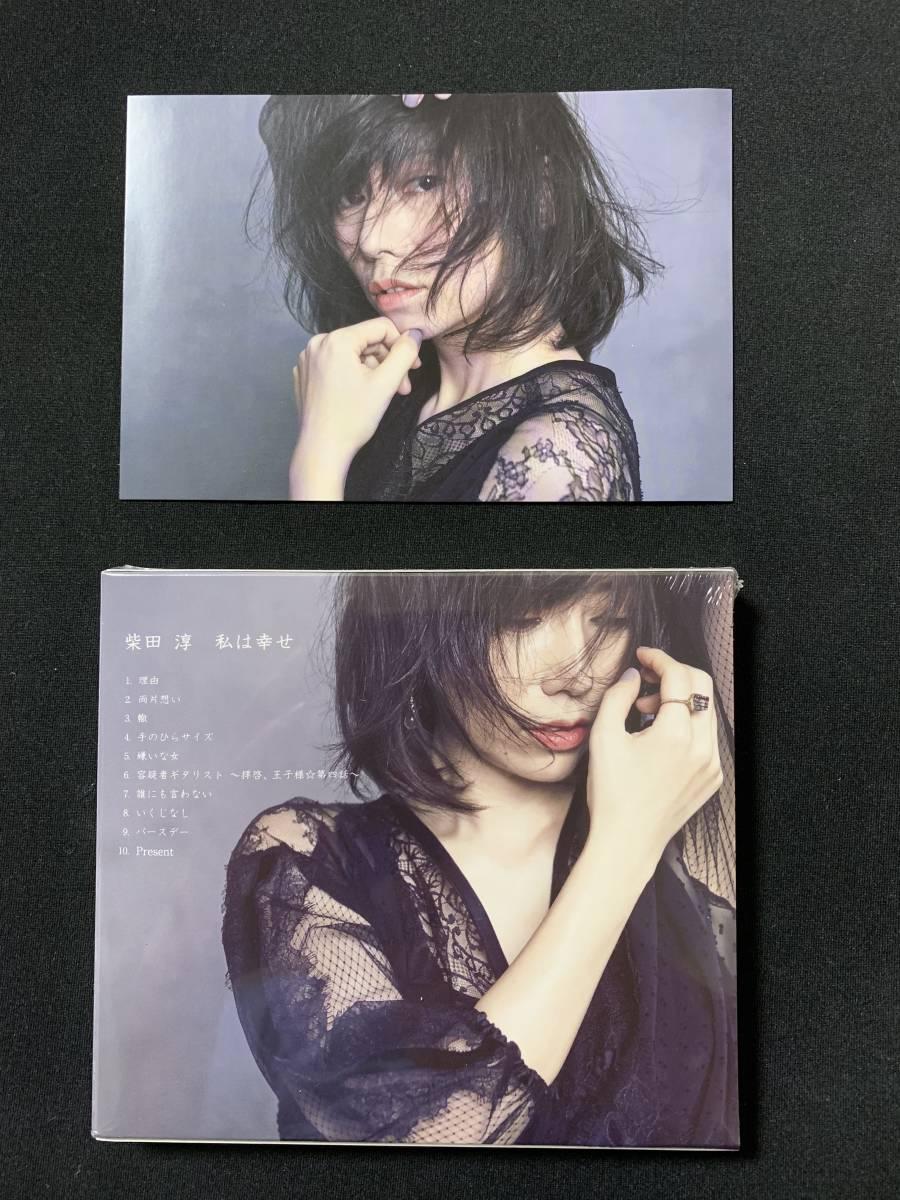 【Music for yoU】柴田淳 「私は幸せ」初回限定盤 ブックレットつき 新品・未使用_画像2