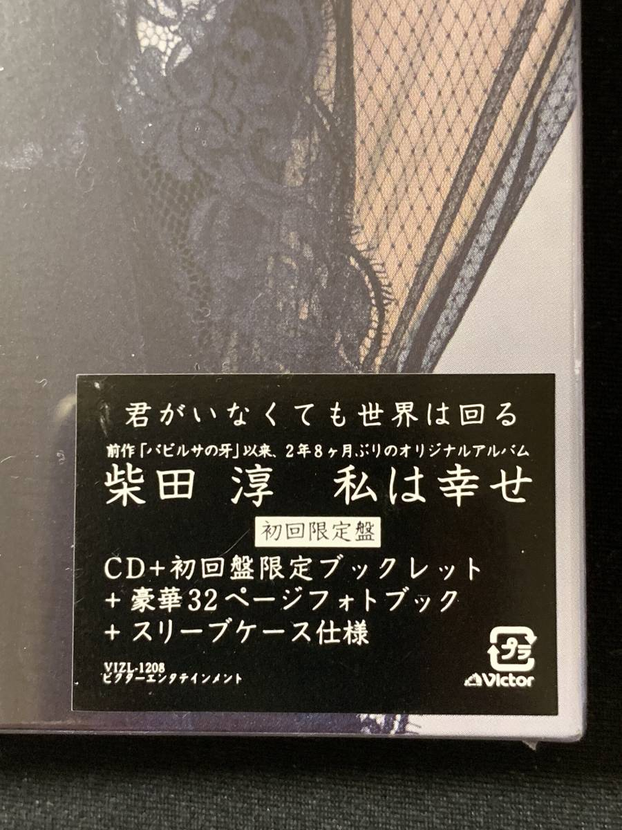 【Music for yoU】柴田淳 「私は幸せ」初回限定盤 ブックレットつき 新品・未使用_画像3