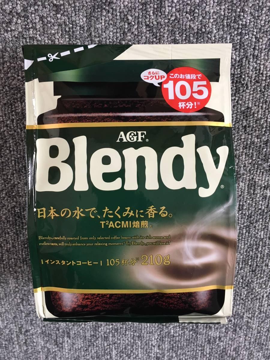 ☆ AGF ブレンディ 210g 105杯分 詰め替え用 10袋セット ☆ 味の素 Blendy ☆
