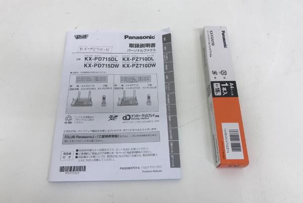 Panasonic パナソニック【KX-PZ710DL-N】新品インクフィルムセット付き 2017年製 電話機 パーソナルファックス おたっくす 子機1台/取説有_画像8