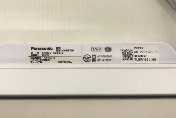 Panasonic パナソニック【KX-PZ710DL-N】新品インクフィルムセット付き 2017年製 電話機 パーソナルファックス おたっくす 子機1台/取説有_画像5