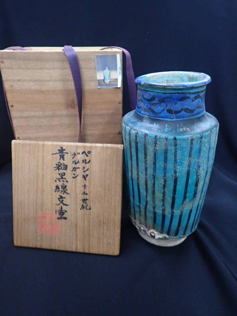 ローマンガラス ペルシャ 青釉黒線文壺 三越扱い品