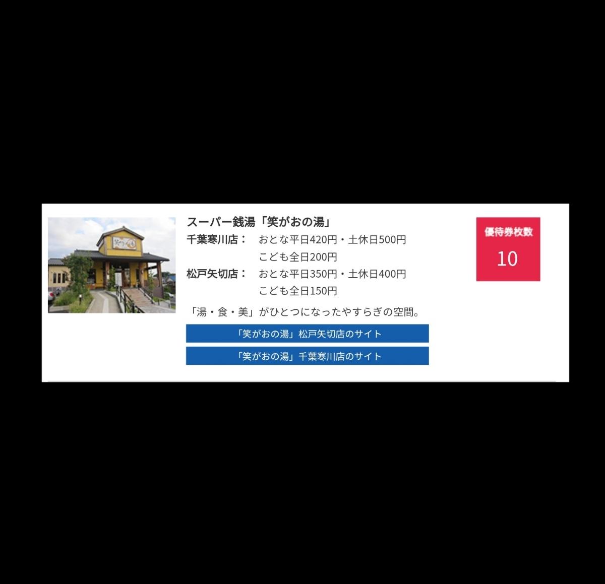 【送料込】 京成電鉄株主優待券「笑がおの湯」のみ10枚(11/30迄)  即決あり