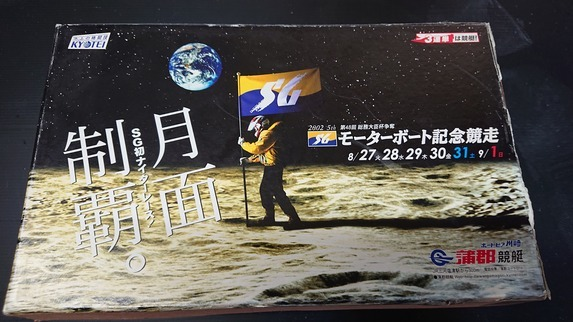 競艇 ボートレース フィギュア 激レア 15個 新品 レトロ/懐かし/ 全国送料無料!_画像4