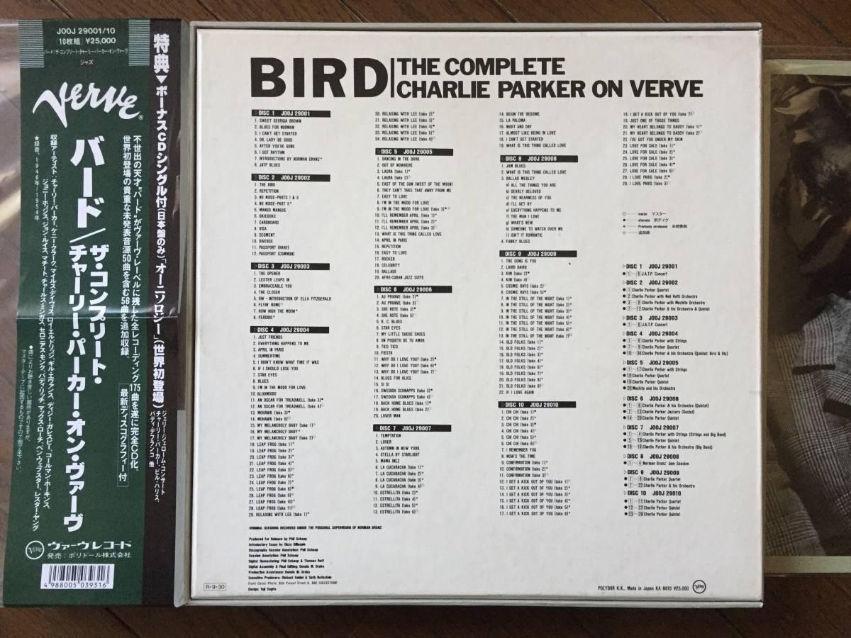 限定ナンバー付き「BIRD」The Complete Charlie Parker On Verve 国内盤CD11枚BOXセット!全175曲!世界初登場ボーナスCDシングル付き!_画像8