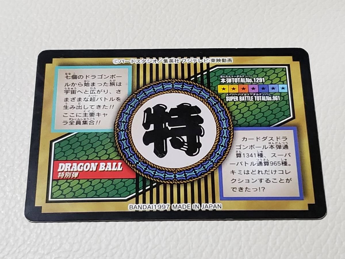 ドラゴンボールカードダス GT スーパーバトル 特別弾_画像8