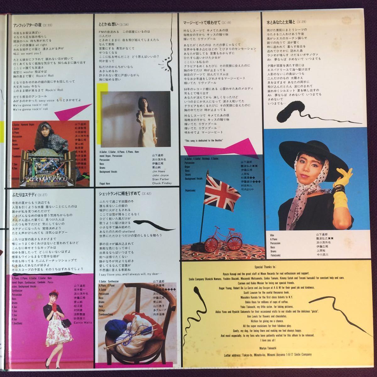 ★☆竹内まりや ヴァラエティ LPレコード MOON-28018 帯あり☆★_画像4