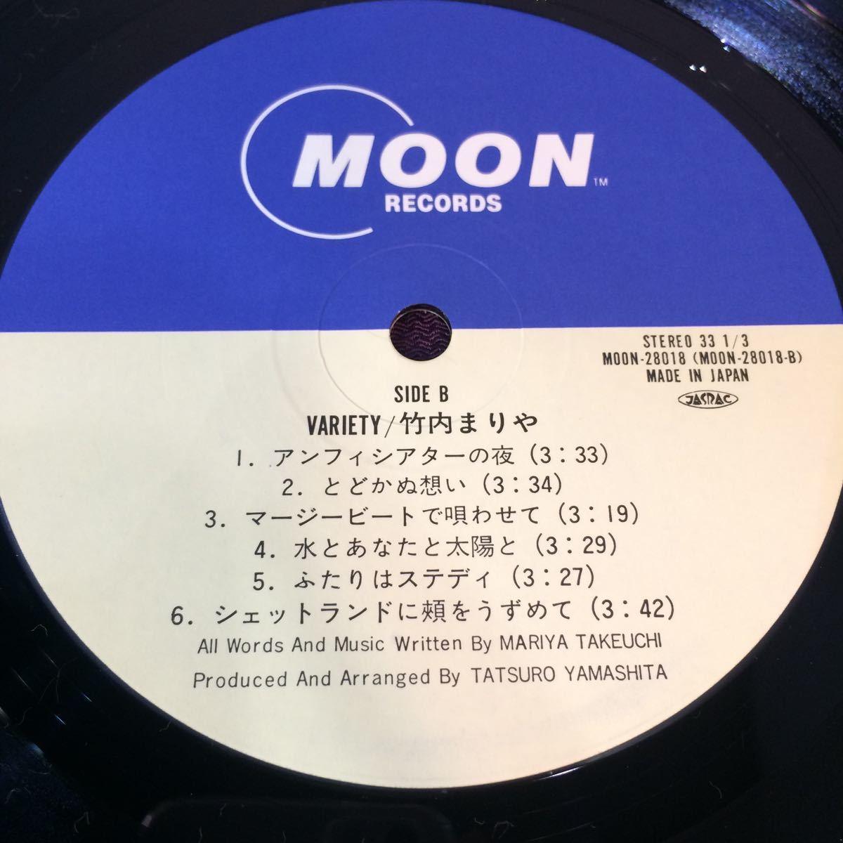 ★☆竹内まりや ヴァラエティ LPレコード MOON-28018 帯あり☆★_画像6