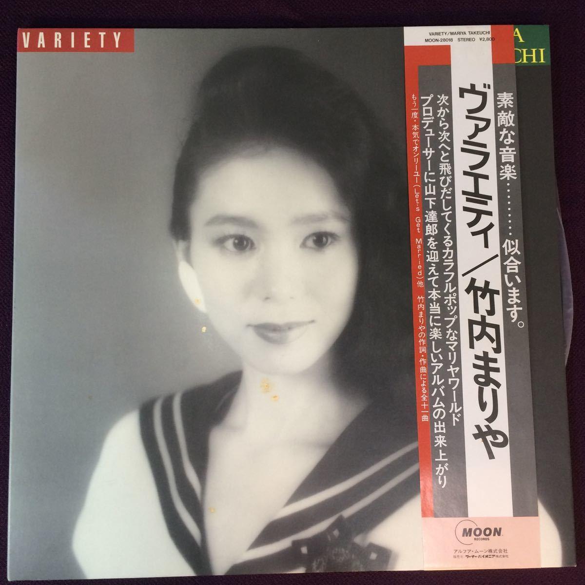 ★☆竹内まりや ヴァラエティ LPレコード MOON-28018 帯あり☆★