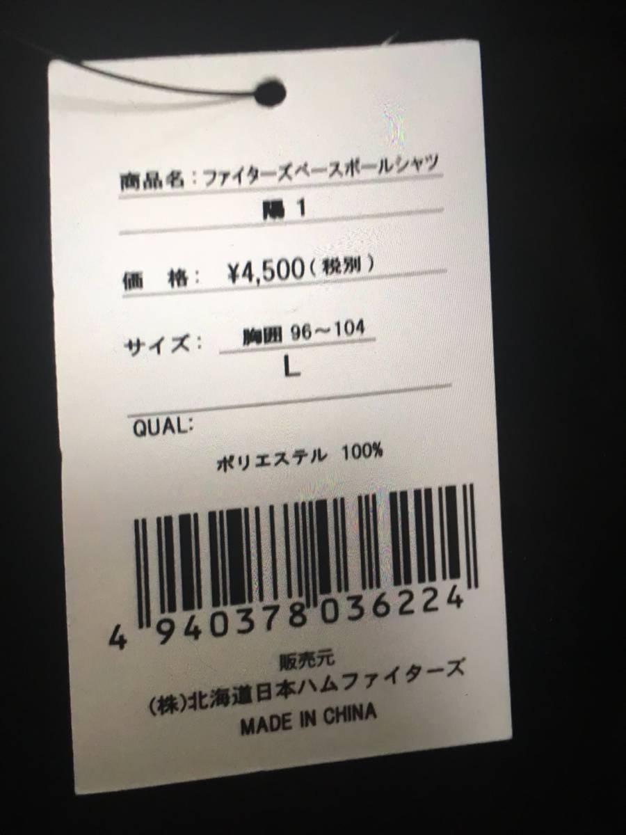 早い者勝ち!日本ハムファイターズ陽岱鋼新品未使用品Lサイズ_画像3