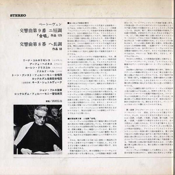 19068◆2LP*フルネ/ベートーヴェン:交響曲第8&9番合唱/ステレオ!!_画像2
