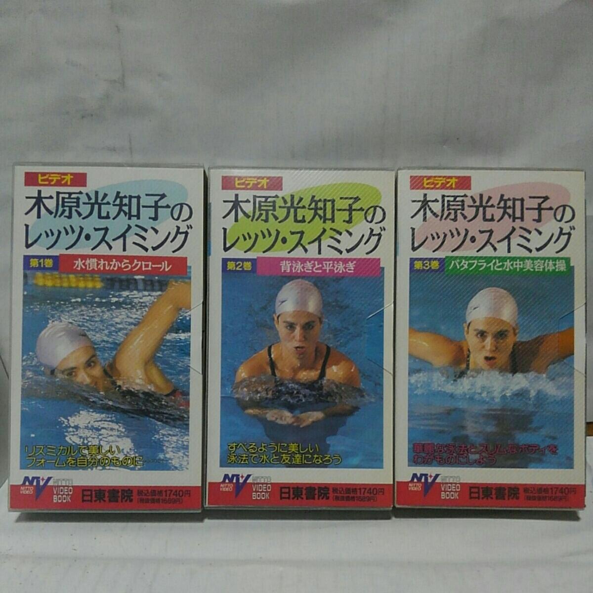 VHSビデオ3本セット 木原光知子のレッツ・スイミング クロール背泳ぎ バタフライ 水中美容体操 ハウツー物 訳あり品