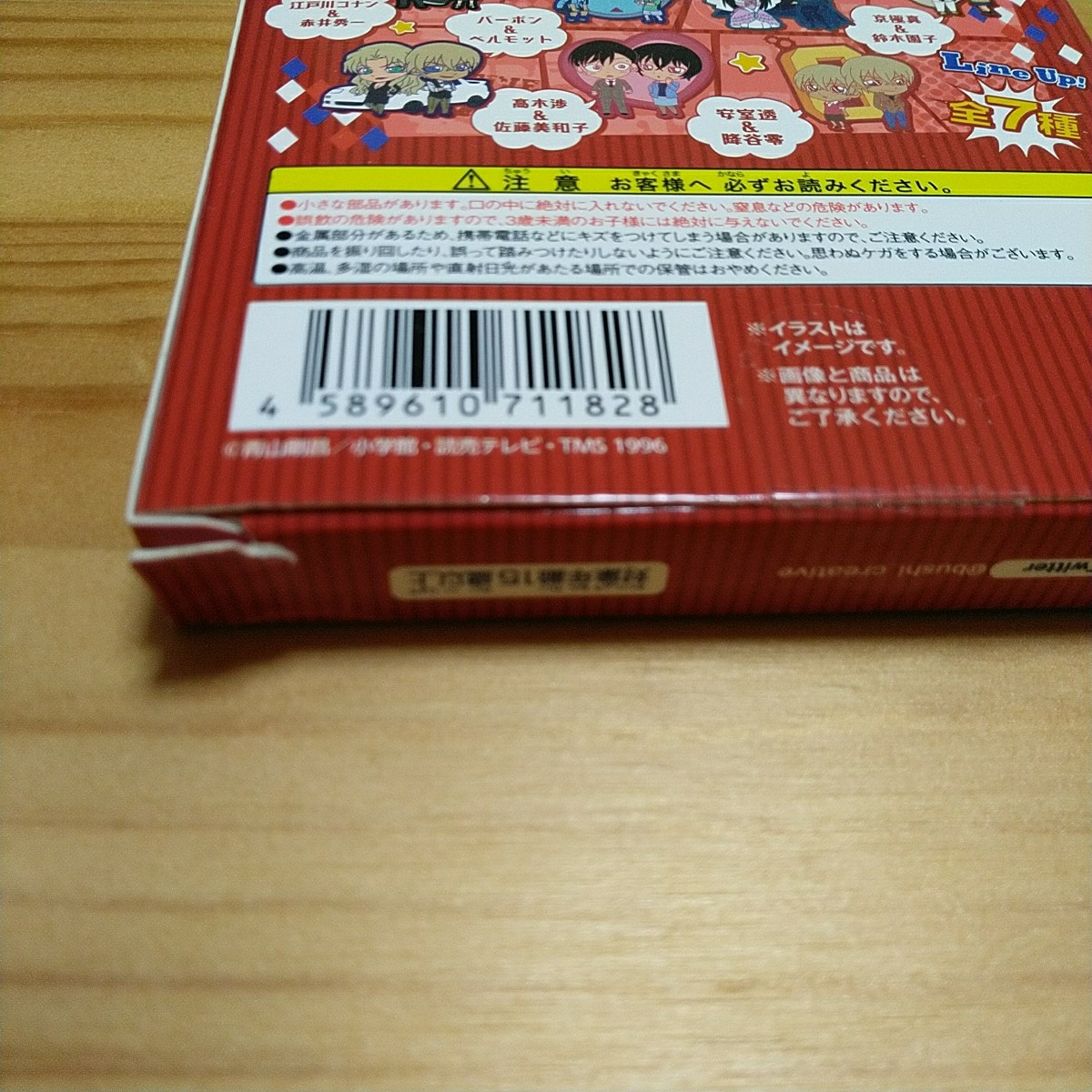 江戸川コナン&安室透 ラバーストラップDUO vol.2 名探偵コナン 新品未使用 送料無料