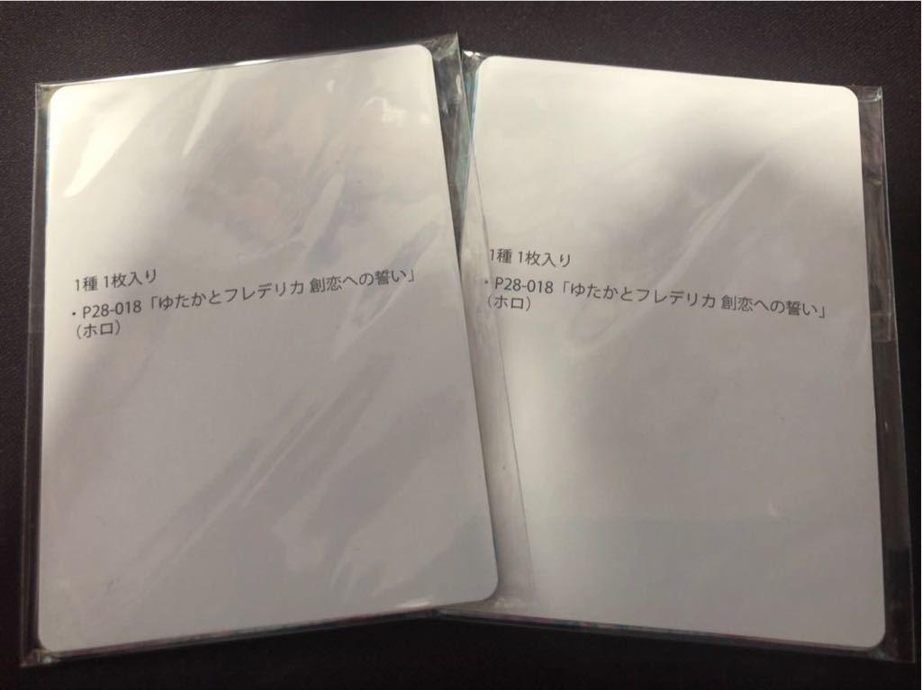 z/x ゆかたとフレデリカ 創恋への誓い PR 2枚セット ゼクストリーム_画像2