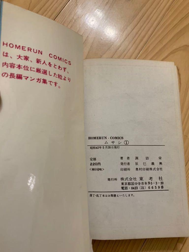 ★☆【ムサシ 全2巻 諏訪栄 ホームランコミック 東考社】☆★_画像6