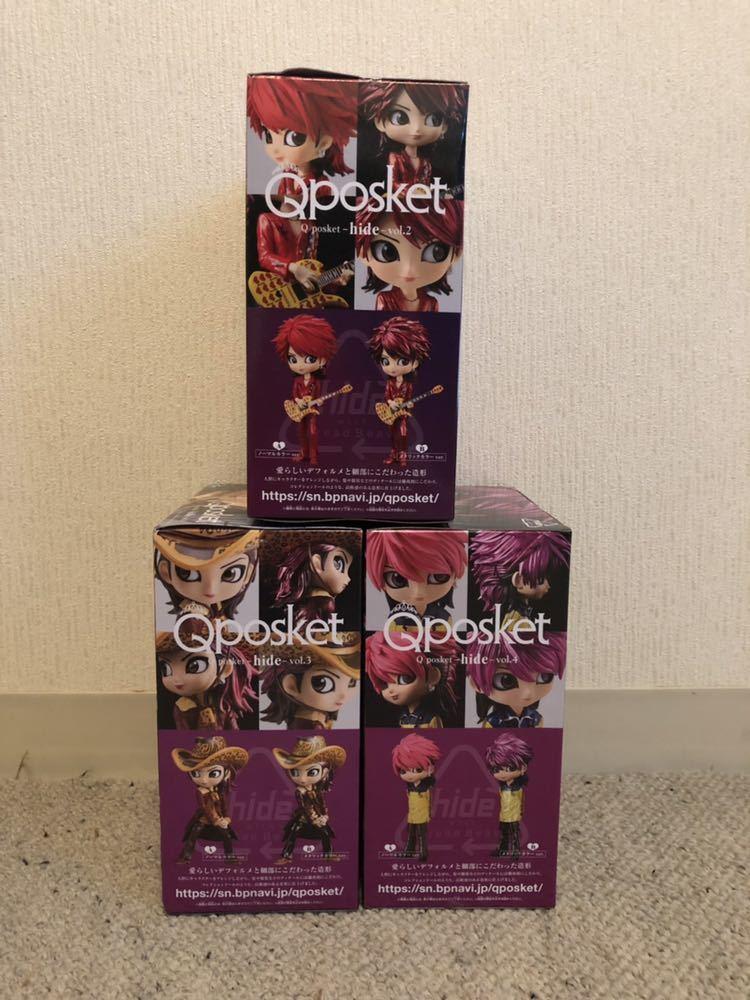 1円~ 新品未開封 Qposket hide vol.2.3.4 レアカラー 3体セット_画像3