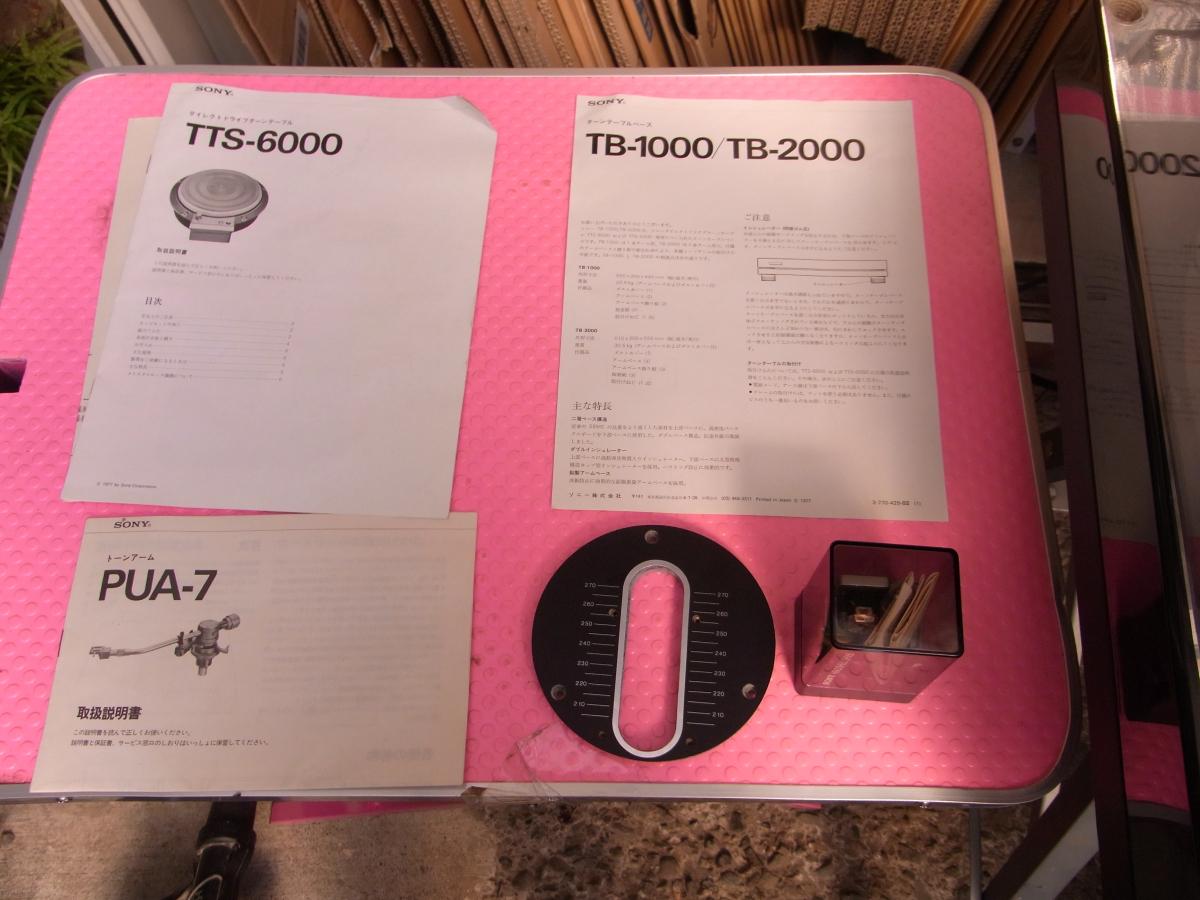 SONY ダイレクトドライブターンテーブル TTS-6000ターンテーブルベース PUA-7 新品の針付き_画像3