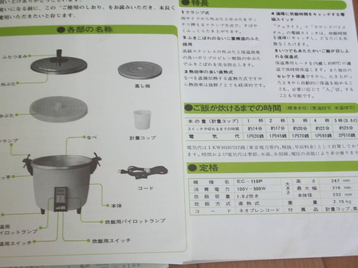サンヨー自動電気釜 ミキサー NEC冷蔵庫 昭和レトロ家電取説3点まとめて_画像6