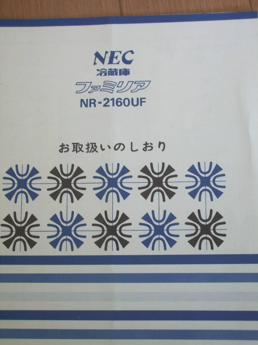 サンヨー自動電気釜 ミキサー NEC冷蔵庫 昭和レトロ家電取説3点まとめて_画像3
