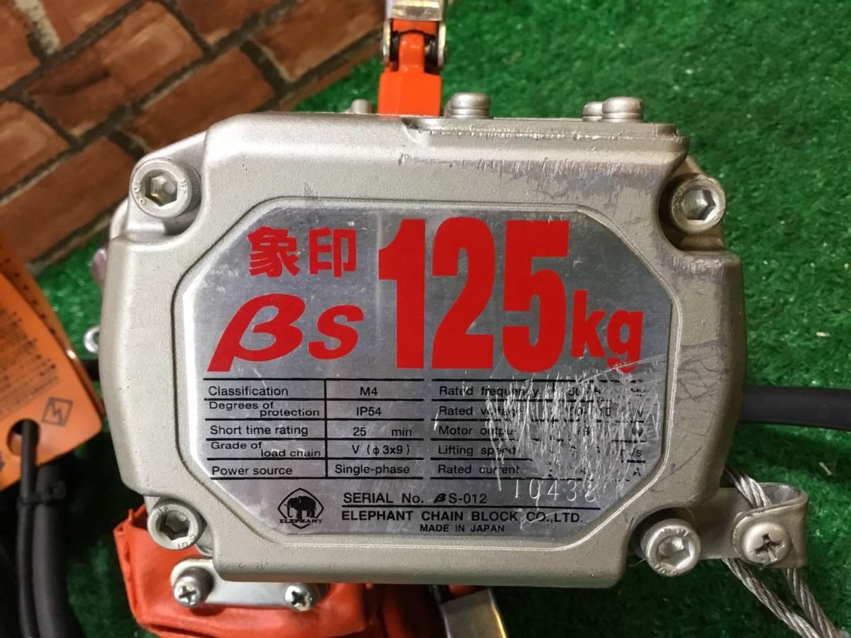 T1★象印 超小型電気チェーンブロック!! 100V βS-012-3M!!【迅速発送】_画像7