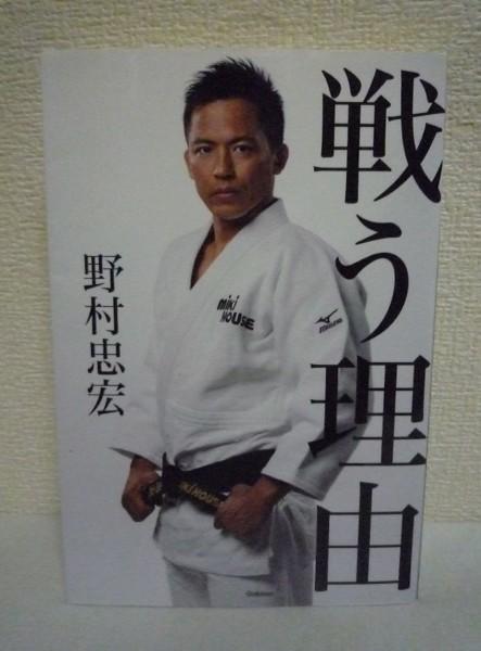 戦う理由 ★ 野村忠宏 ◆ 40歳越えまで現役と真剣勝負を貫いた著者が辿りついた戦うことの意味 人生という戦いに打ち勝つ勇気が湧いてくる_画像1