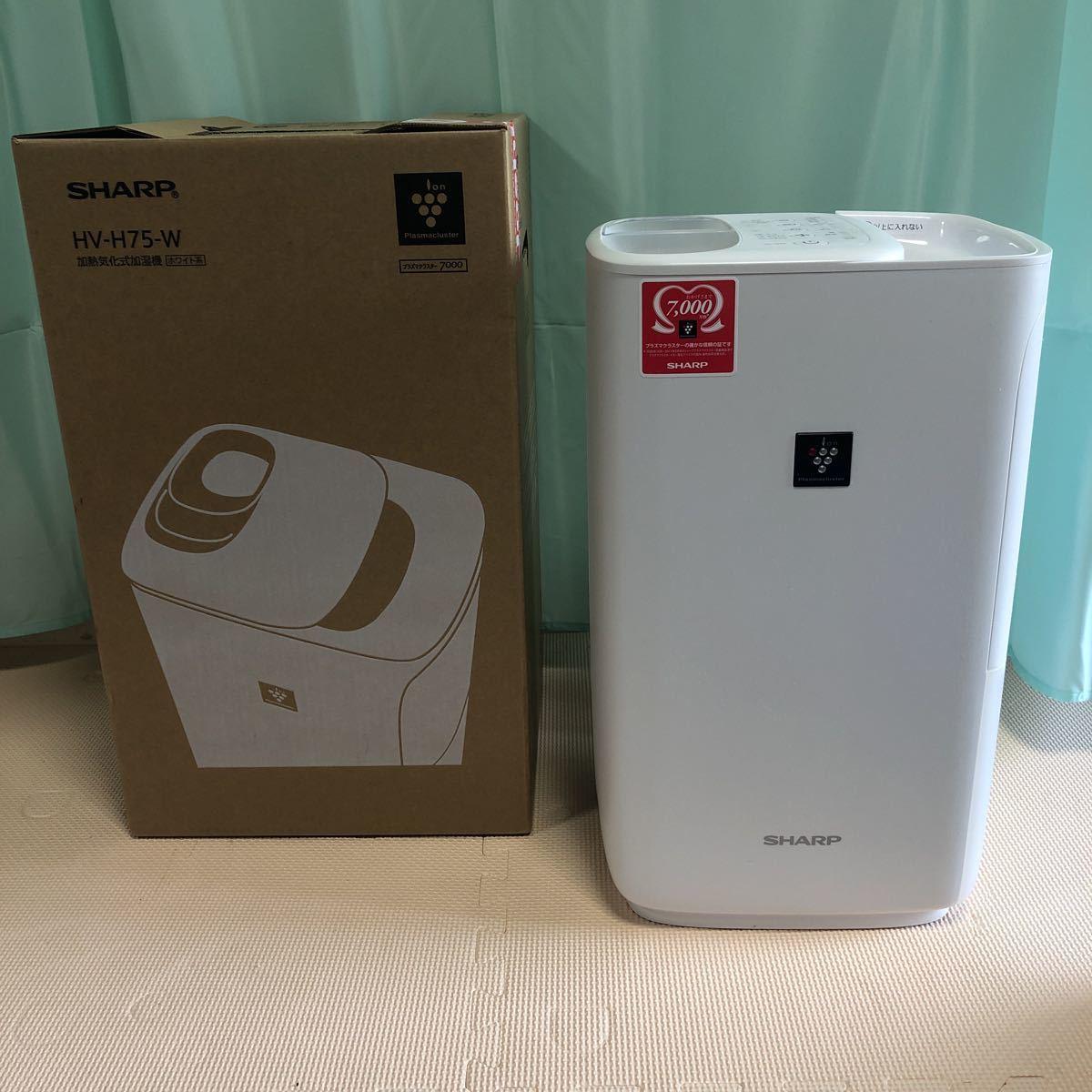 N3 美品!シャープ ハイブリッド式 加湿器 21畳 プラズマクラスター SHARP HV-H75-W 2018年製