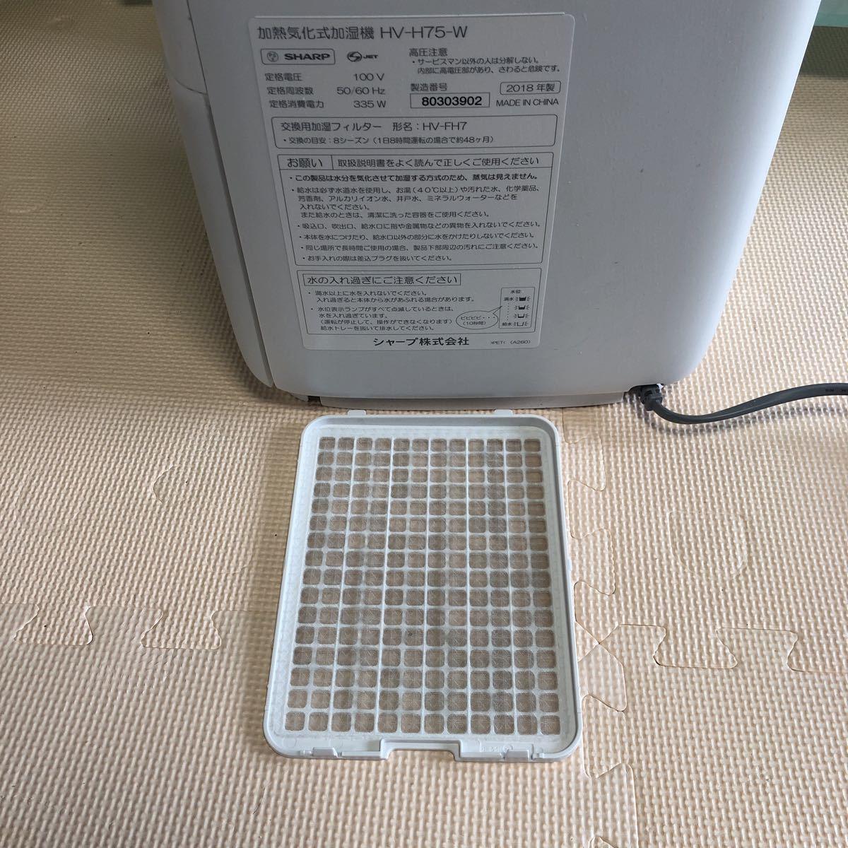 N3 美品!シャープ ハイブリッド式 加湿器 21畳 プラズマクラスター SHARP HV-H75-W 2018年製_画像6