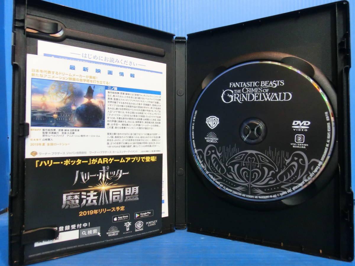 ♪ファンタスティック ビーストと黒い魔法使いの誕生 DVD_画像3
