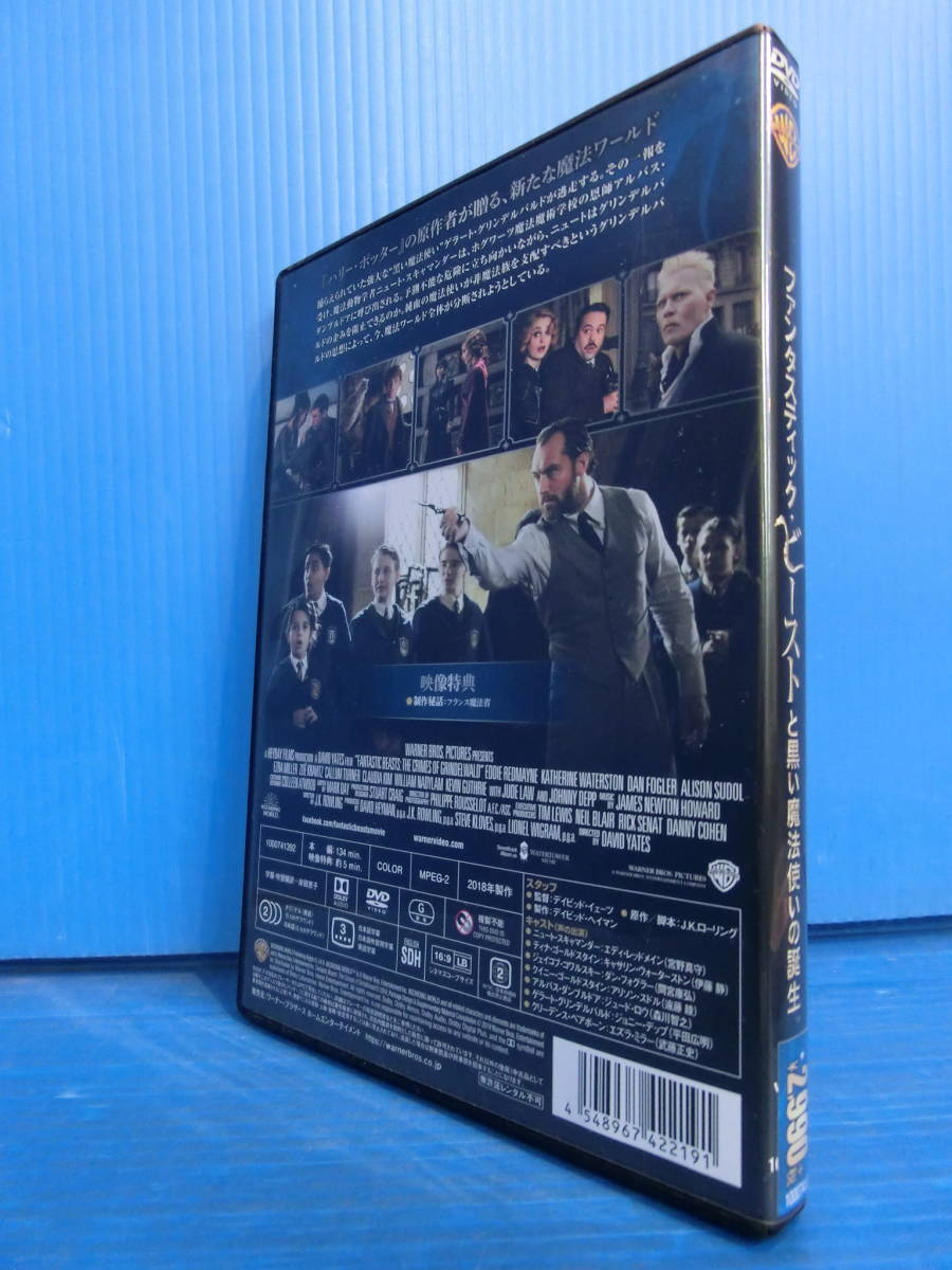 ♪ファンタスティック ビーストと黒い魔法使いの誕生 DVD_画像2